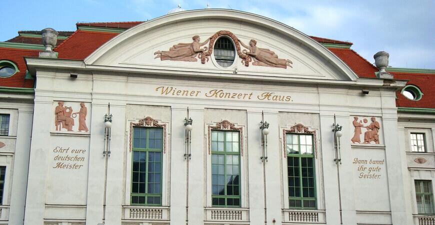 Концертхаус в Вене