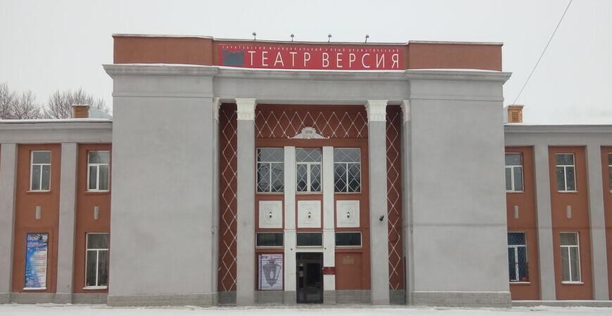 Театр «Версия» в Саратове