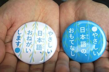 Для туристов к Олимпиаде придумали «простой японский язык»