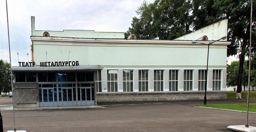 Театр металлургов<br/> в Новокузнецке