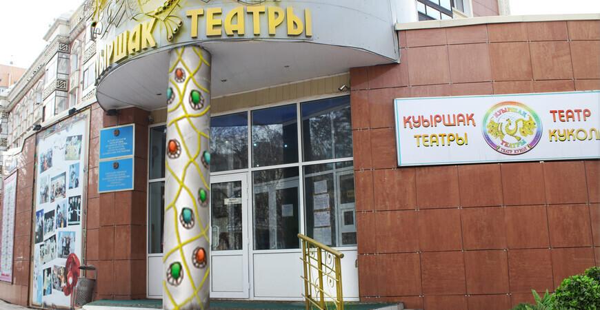 Кукольный театр Нур-Султана