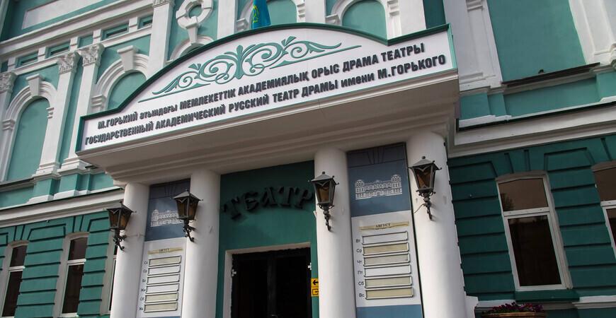Русский драматический театр им. М.Горького в Нур-Султане