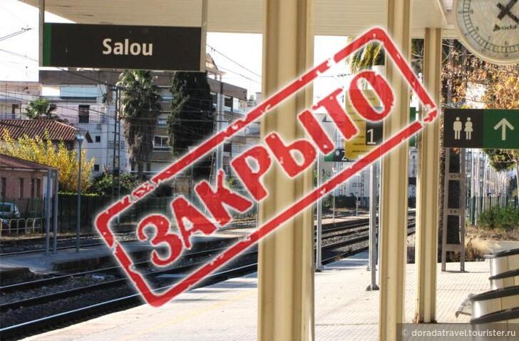 Железнодорожная станция в Салоу закрыта