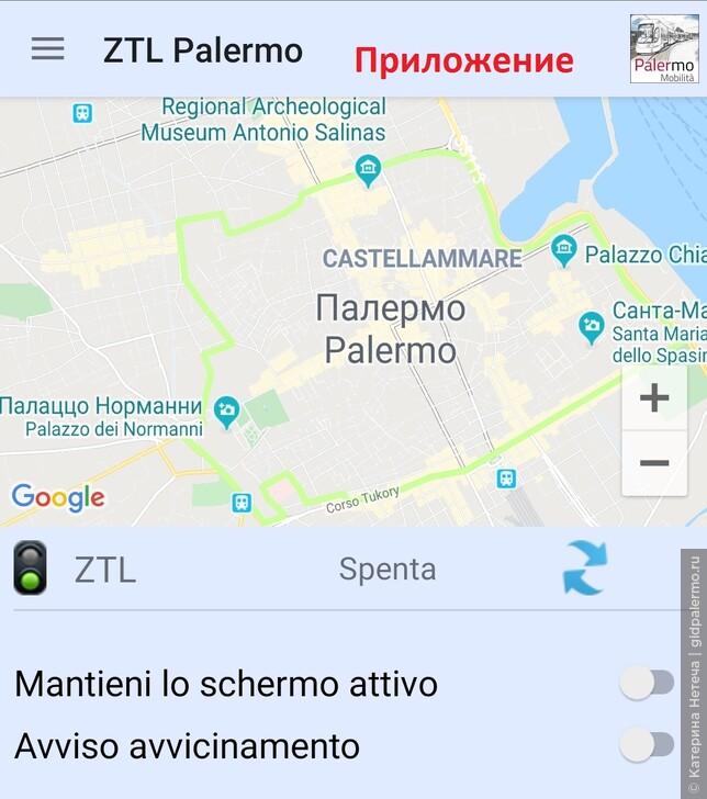 приложение ZTL Palermo на фото зона НЕ активна