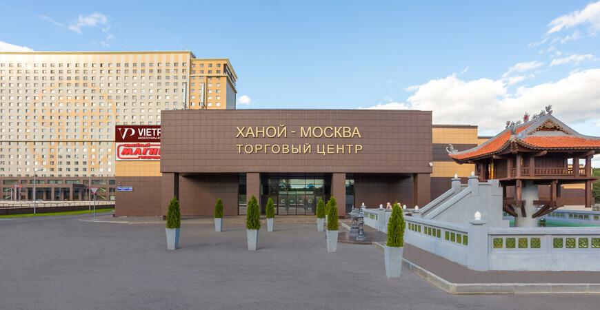 Торговый центр<br/> «Ханой – Москва»