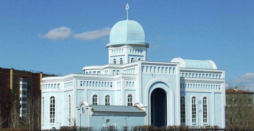 Синагога в Нур-Султане