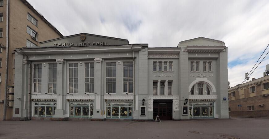 Театр «Модерн»