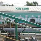 Ж/д станция Голутвин
