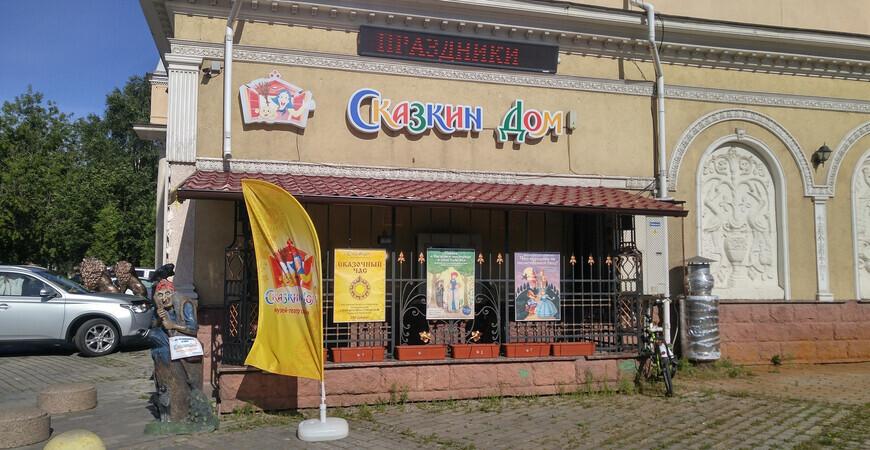 «Сказкин дом» на Горьковской