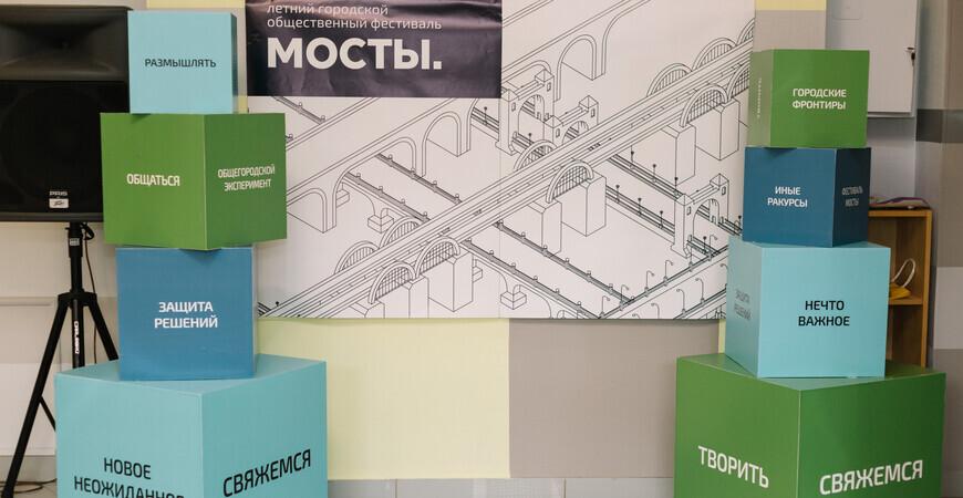 Фестиваль «Мосты» в Перми