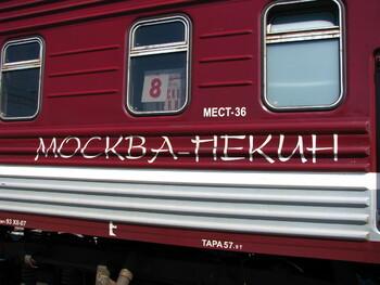 Поезд из Пекина едет в Москву без пассажиров