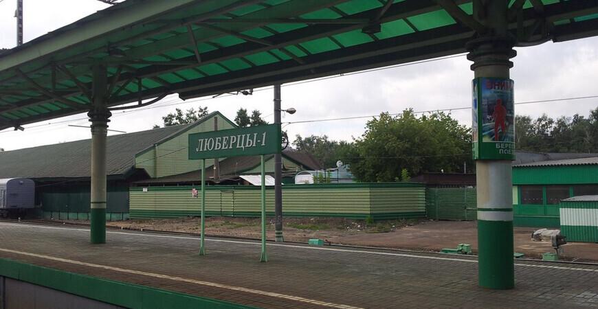ЖД станция Люберцы-1