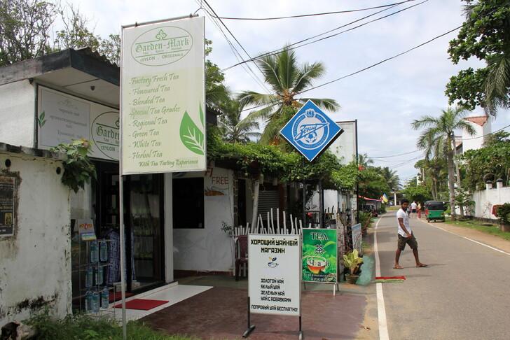 Чайный магазин на Шри-Ланке
