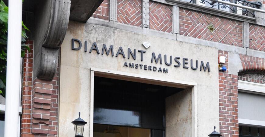 Музей бриллиантов<br/> в Амстердаме