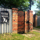 Музей кузнечного мастерства