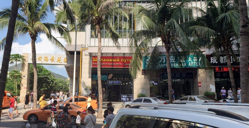 Магазин «Шелковый путь»<br/> в Дадунхае