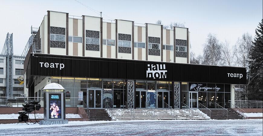 Театр «Наш Дом» в Химках