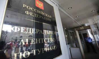 Ростуризм исключил из реестра ещё 14 туроператоров