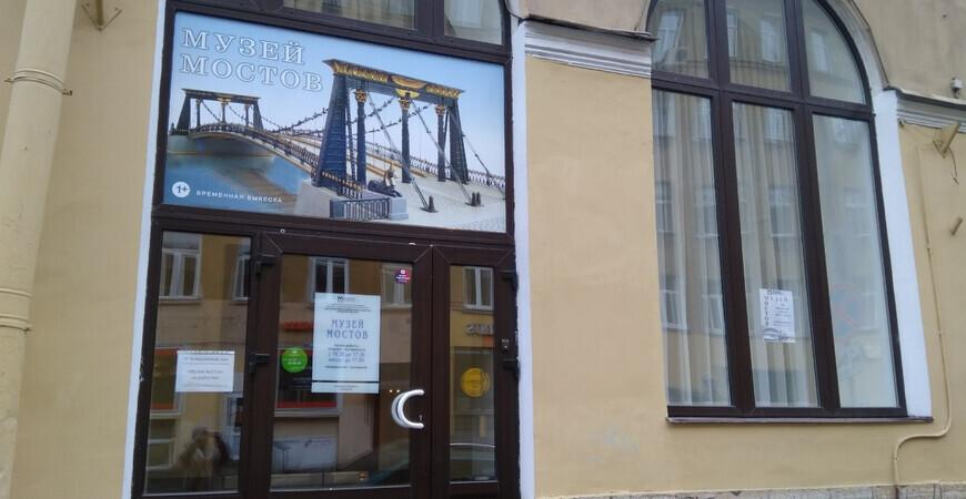 Музей мостов<br/> в Санкт-Петербурге