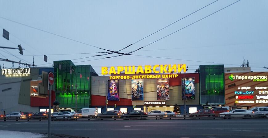 ТЦ «Варшавский» в Москве