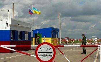 Украина ужесточила правила выезда в РФ для своих граждан
