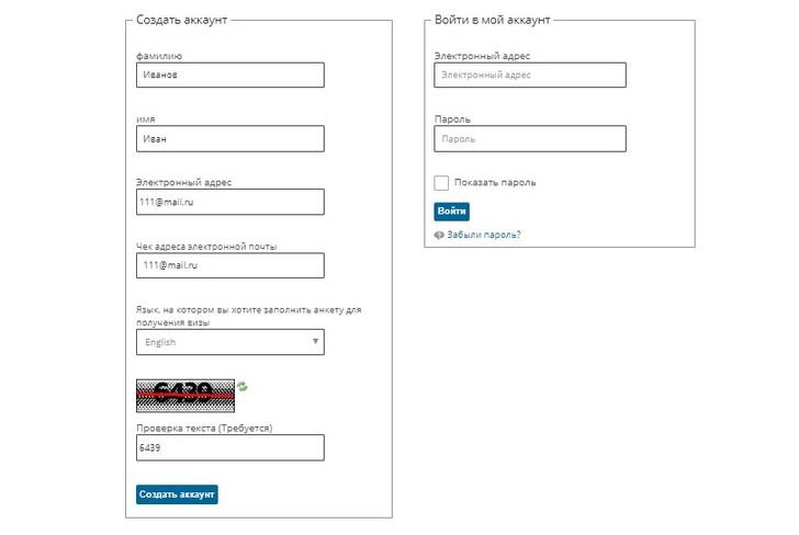 Пример: как зарегистрироваться на сайте для получения визы во Францию