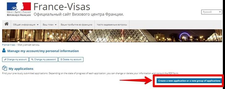 Создание нового заявления на визу во Францию