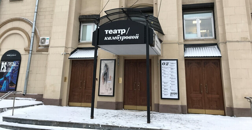 Театр Е. Камбуровой