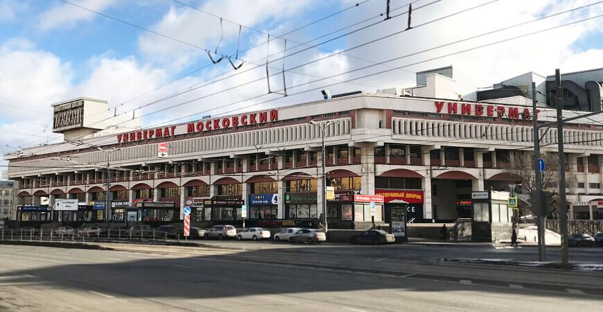 Универмаг «Московский»