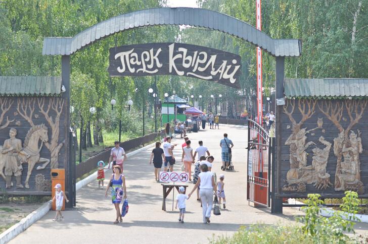 Парк «Кырлай»