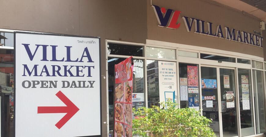 Супермаркет Villa Market<br/> на Пхукете