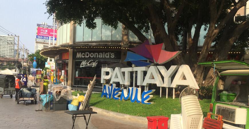 ТЦ «Авеню» в Паттайе<br/> (Avenue Pattaya)