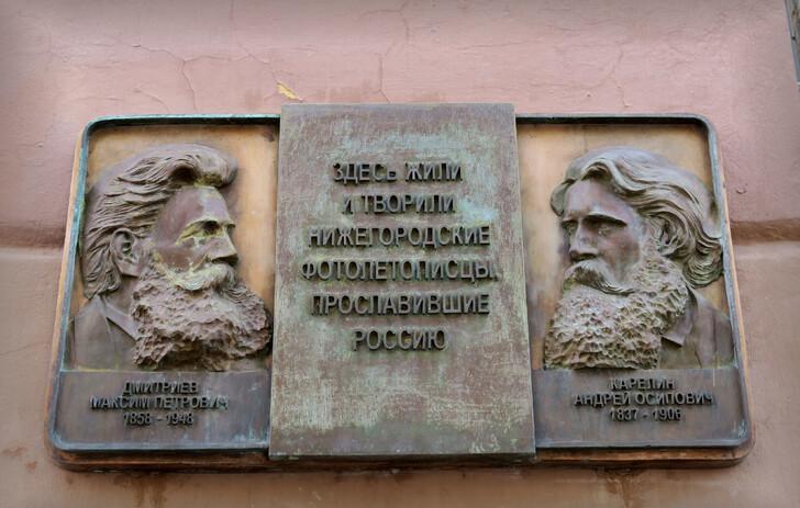 Табличка на Русском музее фотографии