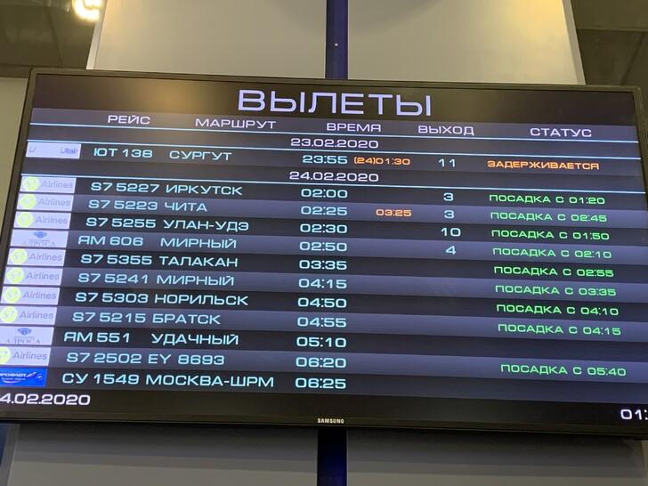 Сколько лететь до Новосибирска
