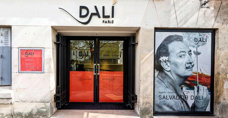 Музей Дали в Париже