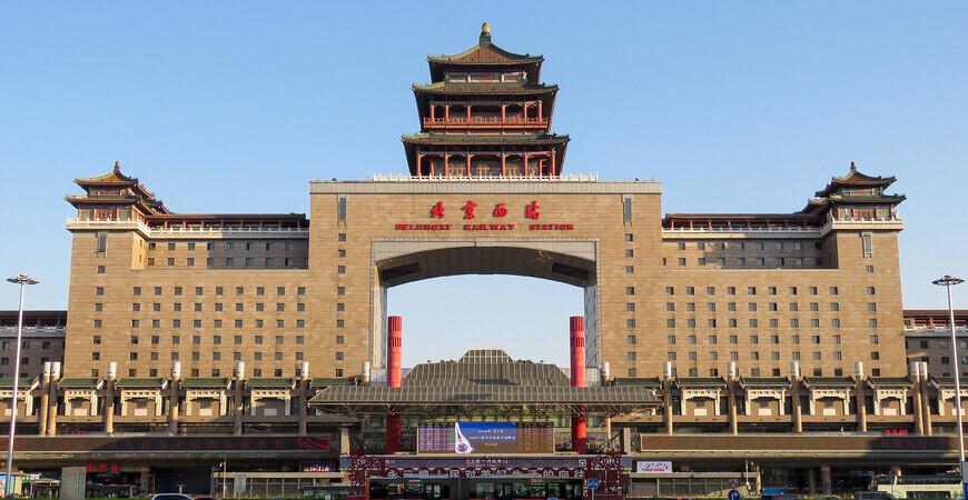 Западный вокзал Пекина (Beijing West Railway Station)