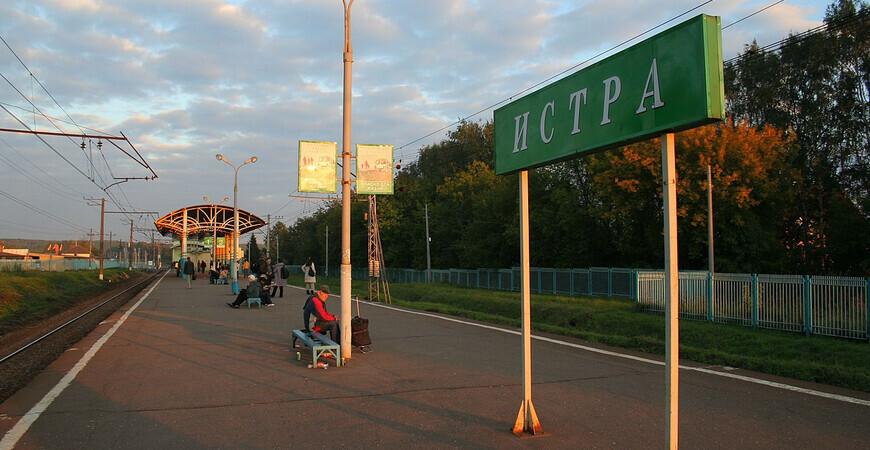 ЖД станция Истра