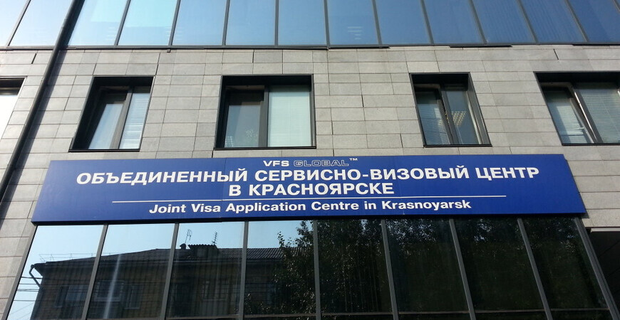 Визовый центр Франции<br/> в Красноярске