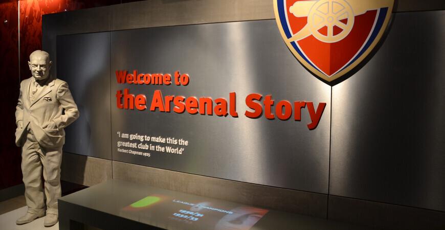 Музей футбольного клуба «Арсенал» в Лондоне