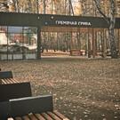 Эко-парк «Гремячая грива»