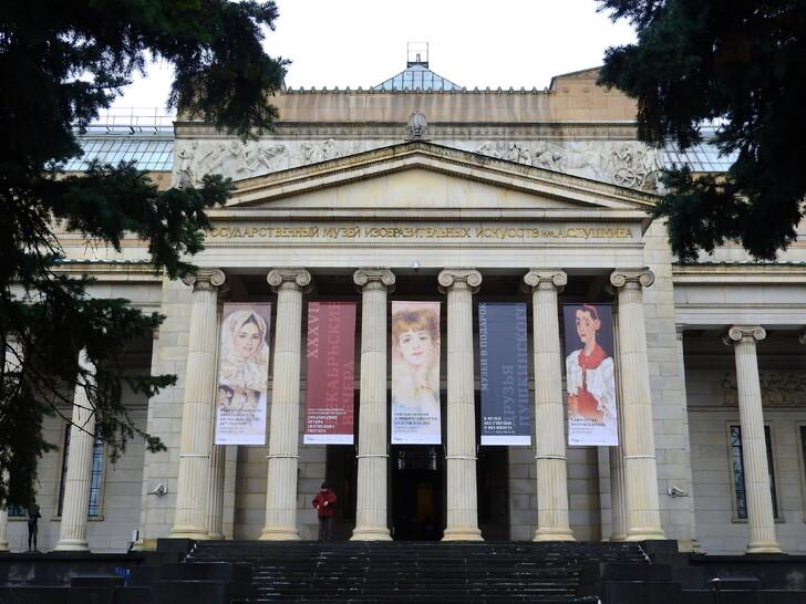 Пушкинский музей