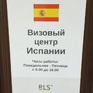 Визовый центр Испании в Екатеринбурге
