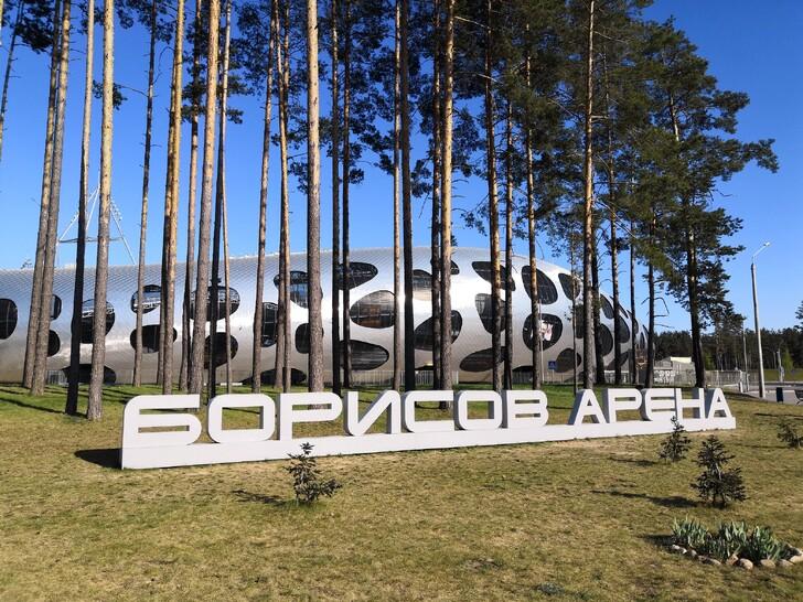 «Борисов-Арена»