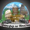 Предлагаю услуги трансфера по Италии и Евросоюзу на комфортабельном автомобиле любого класса.