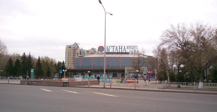 Концертный зал «Астана» (бывший Конгресс-холл)