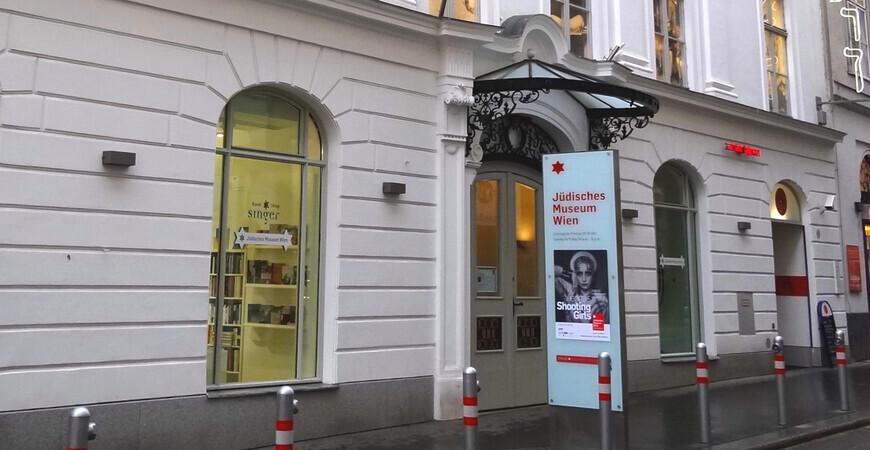 Еврейский музей Вены