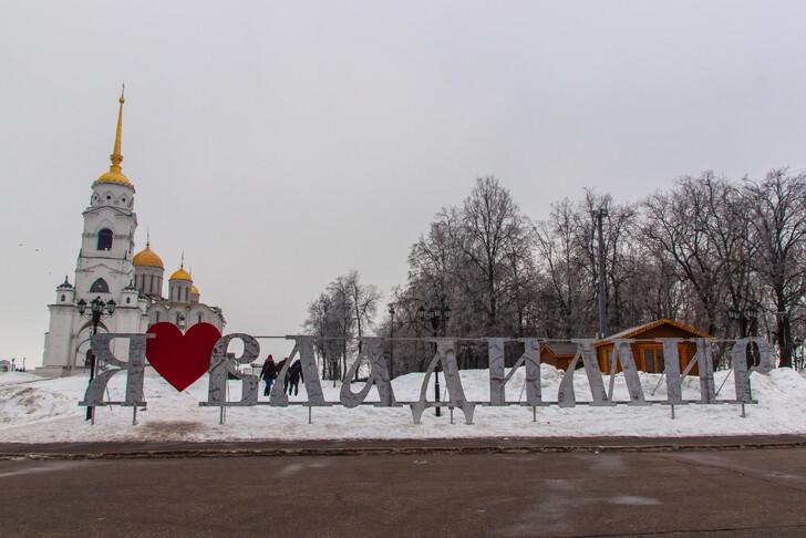 Что посмотреть во Владимире зимой