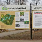 Баташёвский сад в Туле