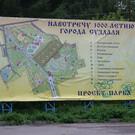 Парк 950-летия Суздаля