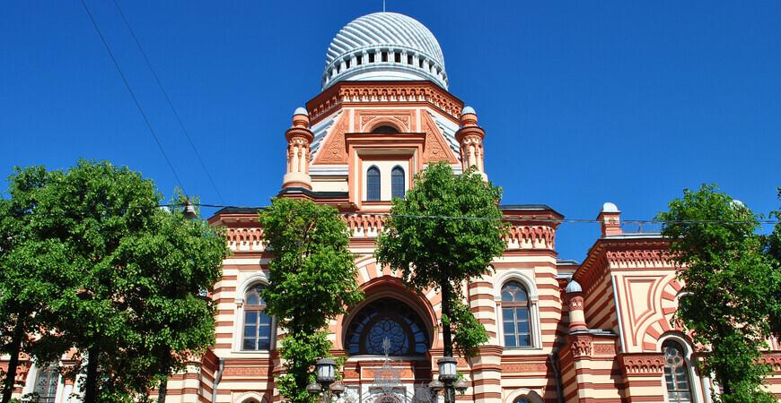 Большая хоральная синагога в Санкт-Петербурге